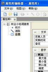 SiteSurvey软件