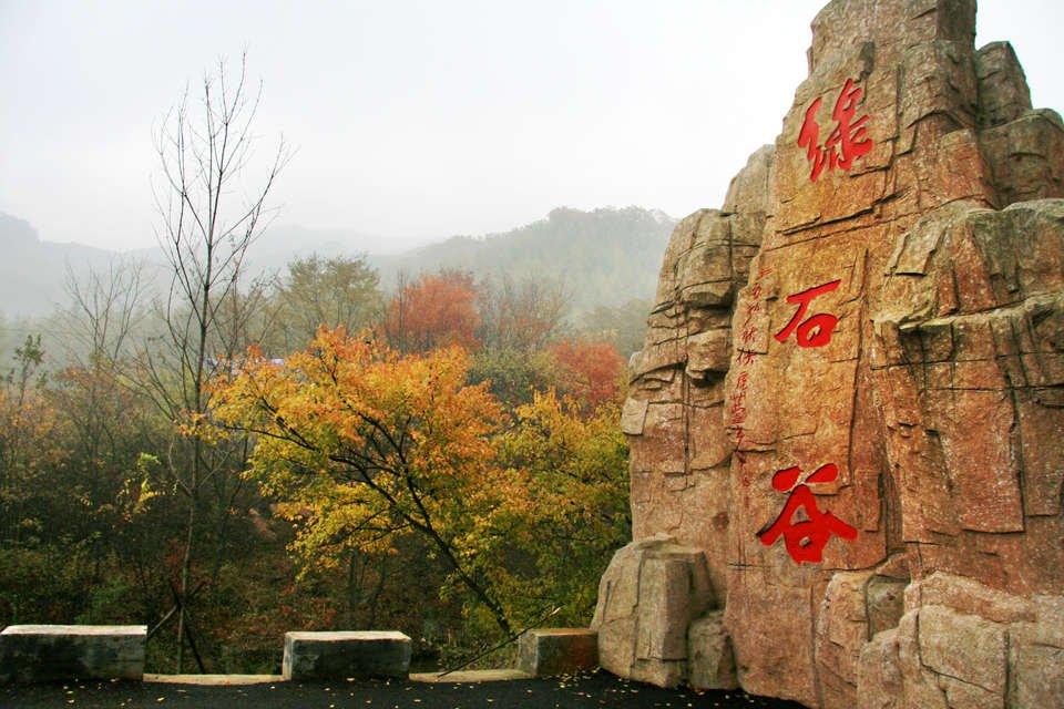 辽宁省本溪市满族自治县汤沟绿石谷国家森林公园    0414-6134033