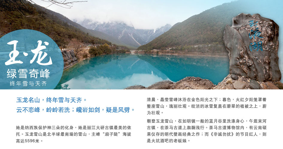 玉龙雪山风景区地图图片展示; 03 玉龙绿雪奇峰-终年雪与天齐; 南诏