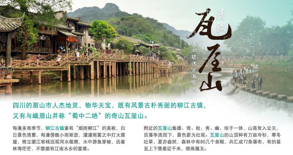 四川省眉山市洪雅县瓦屋山风景区金花桥