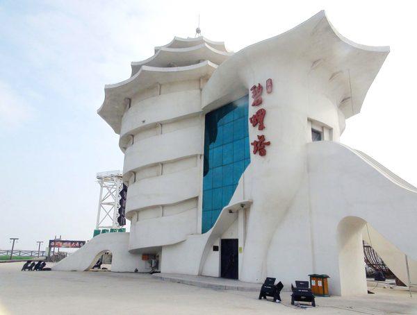 河北省秦皇岛市北戴河区碧螺塔酒吧公园